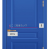どこでもドア画像検索ドア