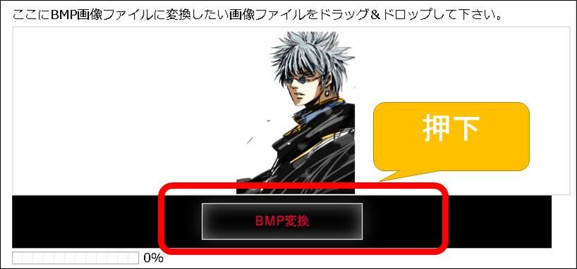 BMP画像変換ツールの使い方3