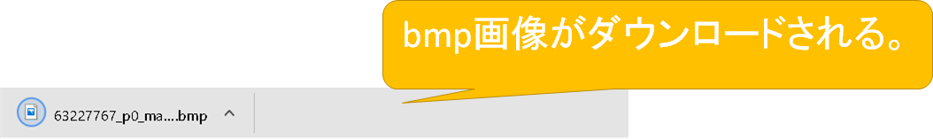 BMP画像変換ツールの使い方4