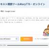 英語朗読ツールMaryTTS