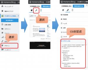 はてなブログでCSSを設定する方法