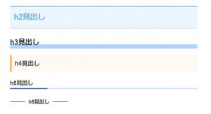 CSS見出しサンプル