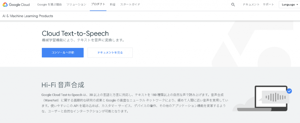 Google Colud text-to-speech