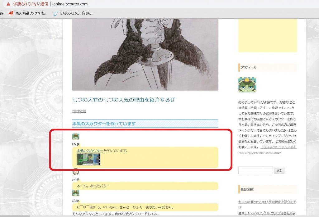 anime-scouter.com